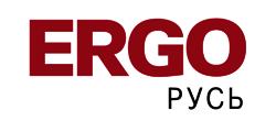 ЭРГО (ERGO)