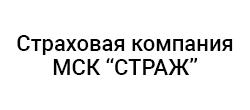 МСК СТРАЖ (медицинская)