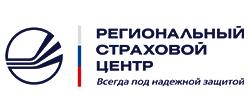 Региональный страховой центр