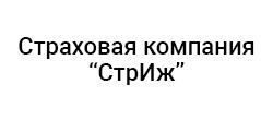 СтрИж