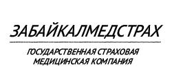 Забайкалмедстрах